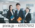 ビジネス ビジネスチーム ビジネスマンの写真 43557052