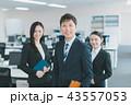 ビジネス ビジネスチーム ビジネスマンの写真 43557053