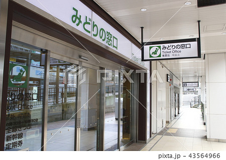 みどりの窓口(熱海駅) 43564966