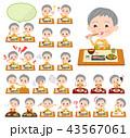 女性 シニア おばあさんのイラスト 43567061