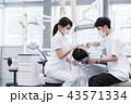 歯医者 歯科衛生士 患者の写真 43571334