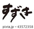 筆文字 すずき 文字のイラスト 43572358