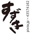 筆文字 すずき 文字のイラスト 43574162