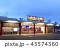川崎大師 朝 建物の写真 43574360