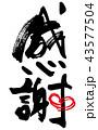 感謝 筆文字 文字のイラスト 43577504