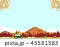秋 車 ドライブのイラスト 43581583