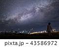 満天の星空を見上げる青年 43586972