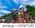 風見鶏の館 洋館 神戸市風見鶏の館の写真 43587185