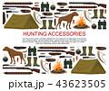 狩り 狩 ハントのイラスト 43623505
