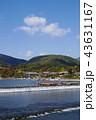 嵐山 秋 京都の写真 43631167