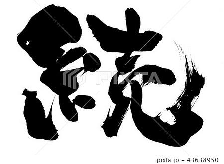 続 ・・・文字のイラスト素材 [43638950] - PIXTA