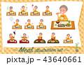 女性 シニア 食事のイラスト 43640661