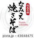 なみえ焼きそば Namie yakisobaのイラスト 43648475