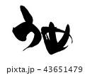 筆文字 書道 毛筆のイラスト 43651479