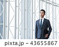ビジネスマン 男性 会社員の写真 43655867