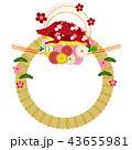 亥 正月飾り しめ縄のイラスト 43655981