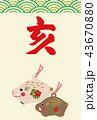干支 年賀状 猪のイラスト 43670880