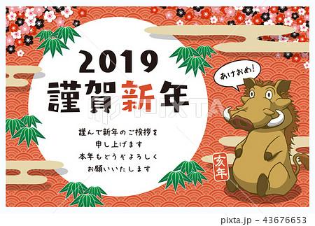 2019年賀状「イボイノシシ」謹賀新年 日本語添え書き付き