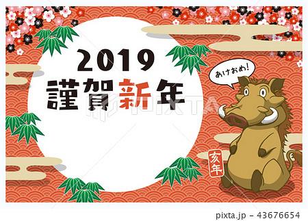 2019年賀状「イボイノシシ」謹賀新年 手書き文字スペース空き