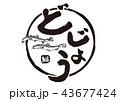 どじょう 筆文字 文字のイラスト 43677424