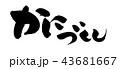 かにづくし 筆文字 毛筆のイラスト 43681667