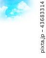 空 テクスチャー 背景素材のイラスト 43683314