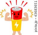 乾電池 キャラクター 電池のイラスト 43683651