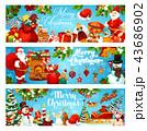 クリスマス プレゼント 贈り物のイラスト 43686902