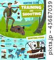 狩猟 スポーツ 稽古のイラスト 43687039