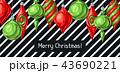 クリスマス ボール 玉のイラスト 43690221