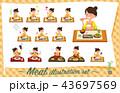 女性 主婦 食事のイラスト 43697569
