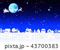雪景色 家並み サンタクロースのイラスト 43700383