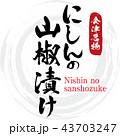 にしんの山椒漬け Nishin noのイラスト 43703247