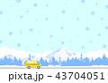 ドライブ 旅行 冬 43704051