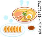 ラーメン 餃子 セットのイラスト 43711779