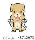 犬 動物 笑顔のイラスト 43712973