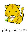 トラ 動物 笑顔のイラスト 43712982