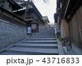 12月 産寧坂(三年坂)-京都の冬- 43716833