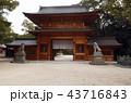 12月 しまなみ海道の大山祇(おおやまづみ)神社 43716843