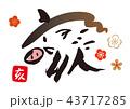 亥 猪 文字のイラスト 43717285