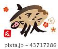 亥 猪 文字のイラスト 43717286