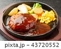 ハンバーグ ハンバーグステーキ 洋食の写真 43720552