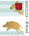 イノシシの年賀状。縁起の良いイラスト。亥年の年賀状。新春の素材。 43721606