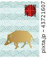 イノシシの年賀状。縁起の良いイラスト。亥年の年賀状。新春の素材。 43721607