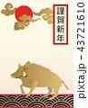 イノシシの年賀状。縁起の良いイラスト。亥年の年賀状。新春の素材。 43721610