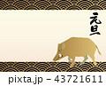 イノシシの年賀状。縁起の良いイラスト。亥年の年賀状。新春の素材。 43721611