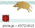 イノシシの年賀状。縁起の良いイラスト。亥年の年賀状。新春の素材。 43721613