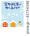 寒中見舞い はがき 雪だるまのイラスト 43734396