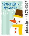 寒中見舞い はがき 雪だるまのイラスト 43734397