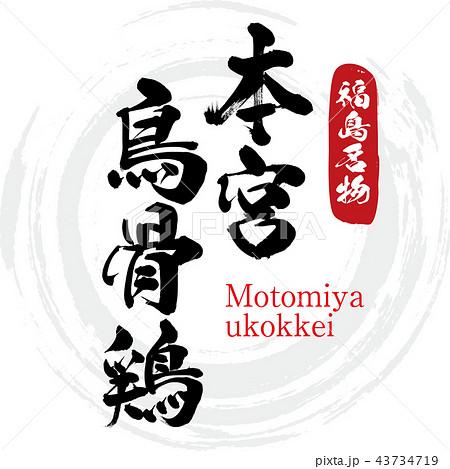 本宮鳥骨鶏・Motomiya ukokkei(筆文字・手書き) 43734719